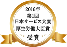 第1回人サービス大賞厚生労働大臣賞受賞