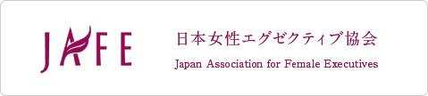 日本女性エグゼクティブ協会