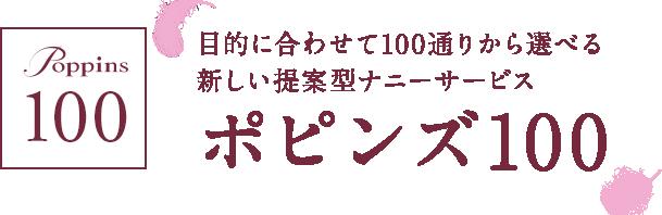 目的に合わせて気軽に選べるナニーサービス ポピンズ100