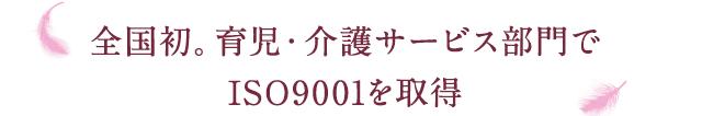 全国初。育児・介護サービス部門でISO9001を取得