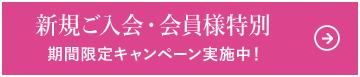 新規ご入会・会員様特別期間限定キャンペーン実施中