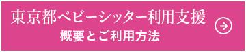 東京ベビーシッター支援について