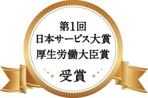 第1回 日本サービス大賞 厚生労働大臣賞受賞