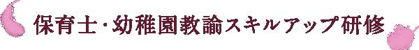 保育士・幼稚園教諭スキルアップ研修