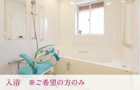 入浴 ※ご希望の方のみ