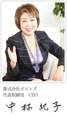 中村紀子の画像 p1_20