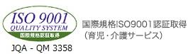 国際規格ISO9001認証取得 (育児・介護サービス)