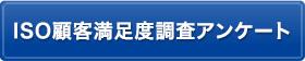 ISO顧客満足度調査アンケート