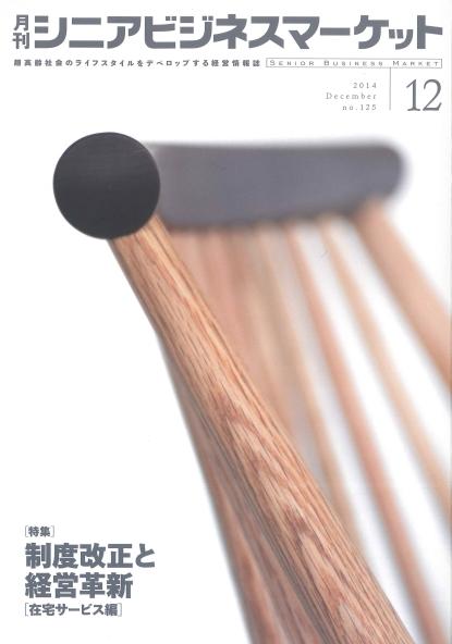 月刊シニアビジネス