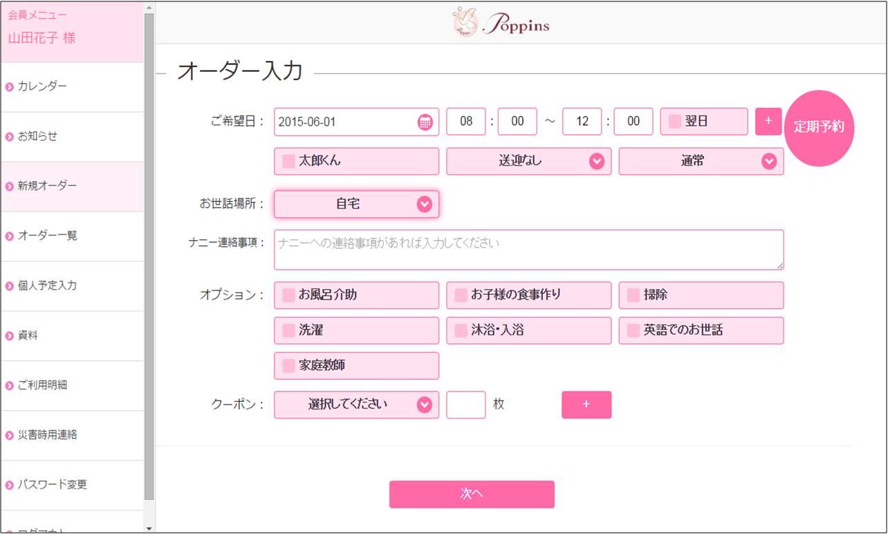 予約入力画面イメージ
