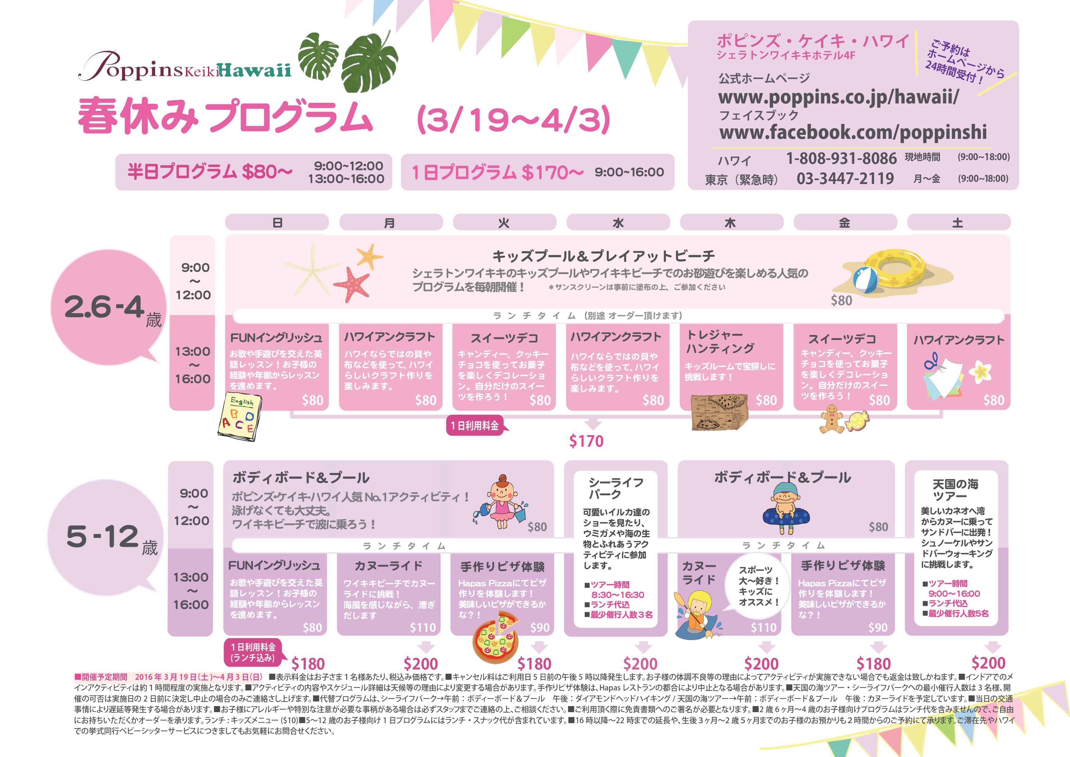 SpringBreak2016日本語