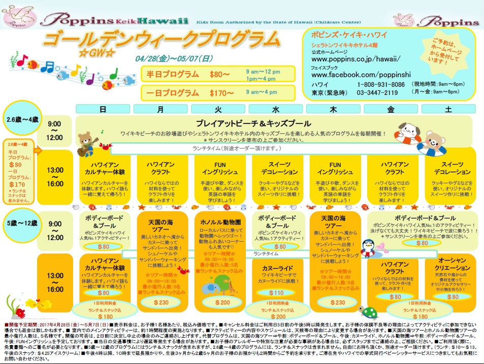 Golden Week Program2017_J