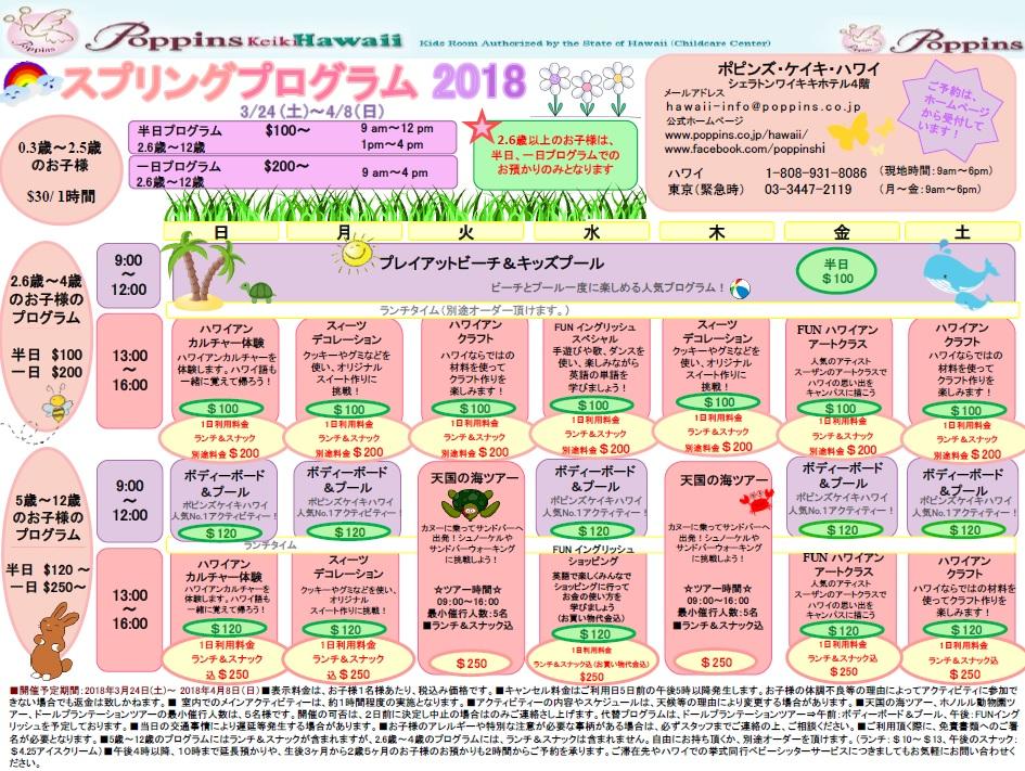 2018 Spring Program_J
