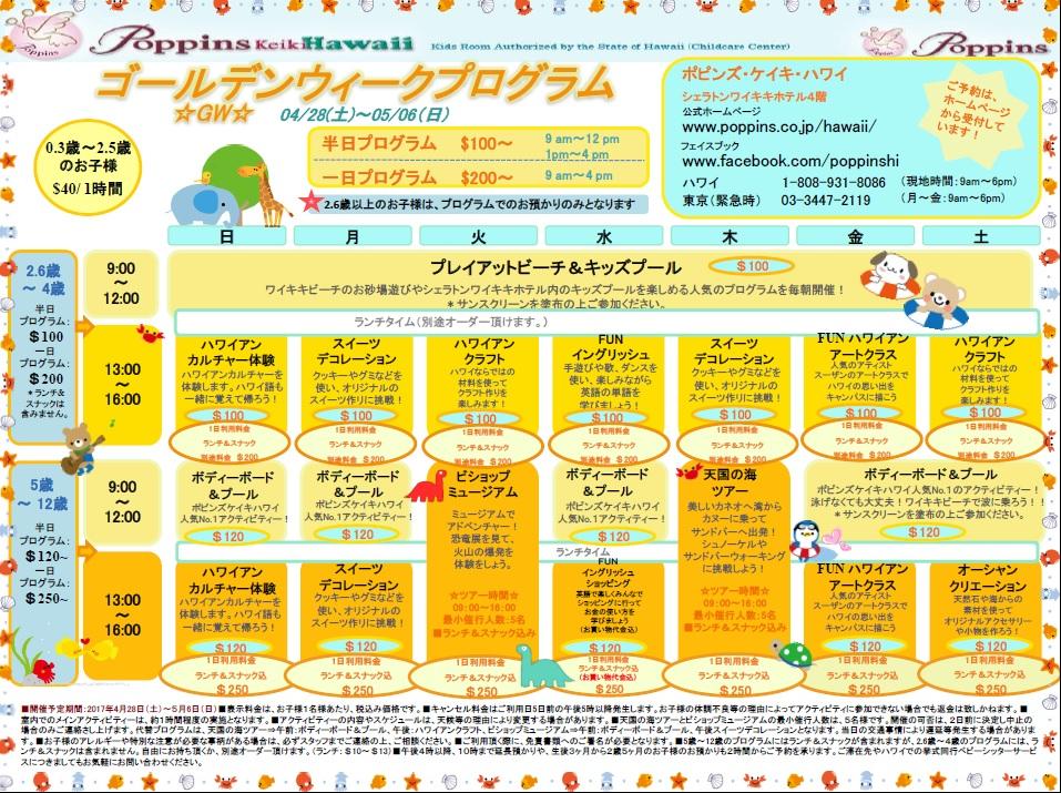 GW Program_J