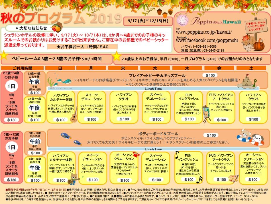 秋のプログラム2019